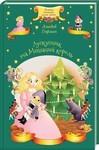 """Купить книгу """"Лускунчик та Мишачий король"""""""