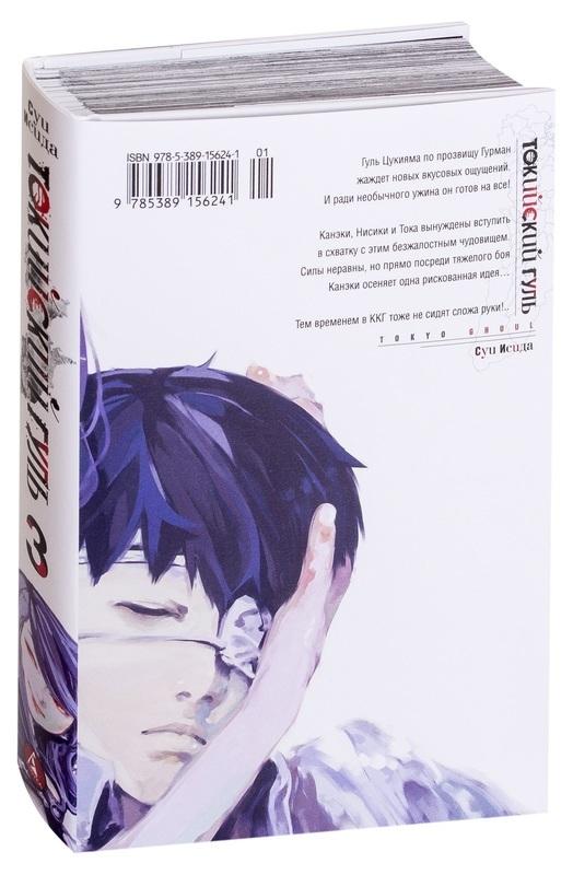 """Купить книгу """"Токийский гуль. Книга 3"""""""