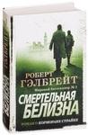 Смертельная белизна - купить и читать книгу