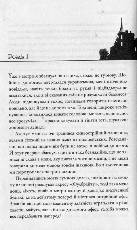 """Купить книгу """"Київські канікули"""""""