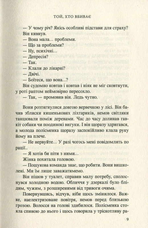 """Купить книгу """"Той, хто вбиває"""""""
