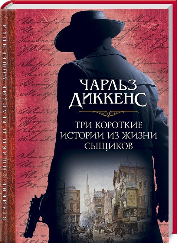 """Купить книгу """"Три короткие истории из жизни сыщиков"""""""