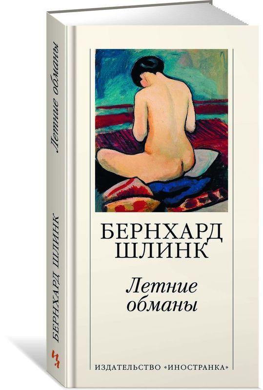 """Купить книгу """"Летние обманы"""""""