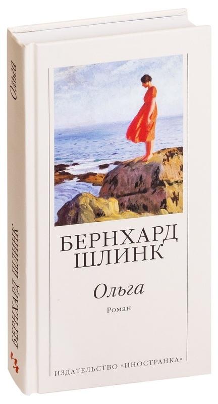 """Купить книгу """"Ольга"""""""