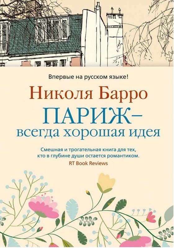 """Купить книгу """"Париж - всегда хорошая идея"""""""