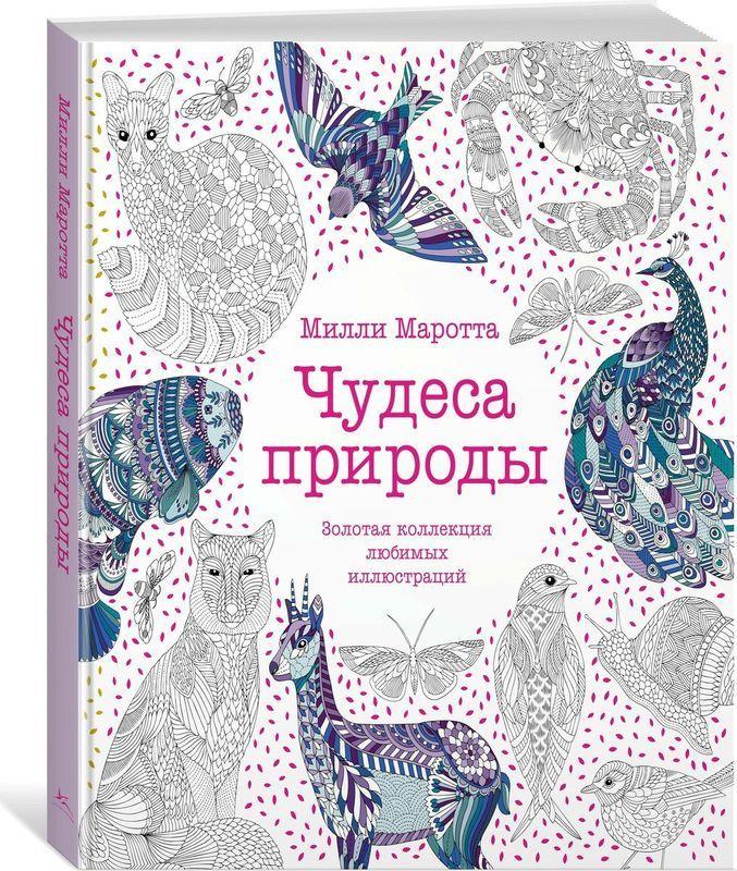 """Купить книгу """"Чудеса природы. Золотая коллекция любимых иллюстраций"""""""