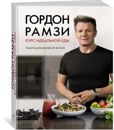 """Купить книгу """"Курс идеальной еды. Рецепты для активной жизни"""""""