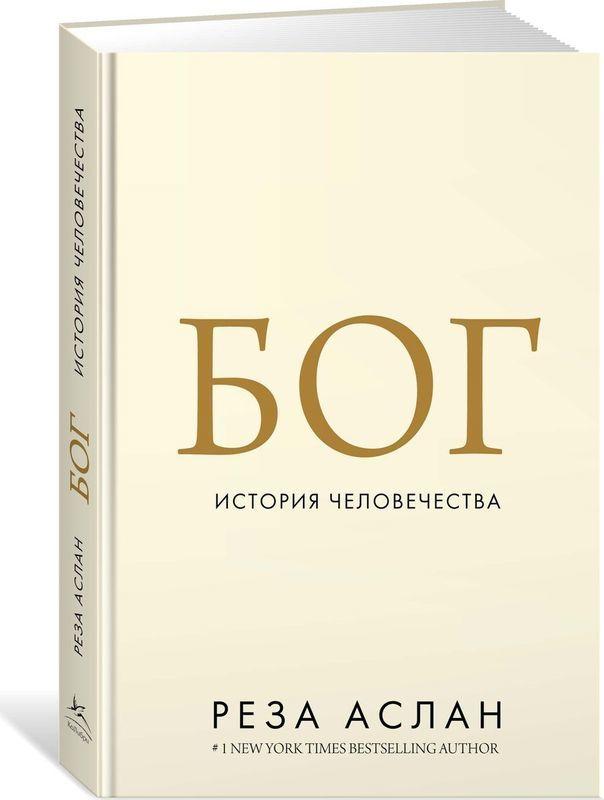 Бог. История человечества - купить и читать книгу