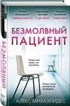 Безмолвный пациент - купить и читать книгу