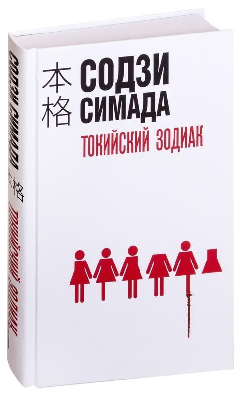 """Купить книгу """"Токийский Зодиак"""""""