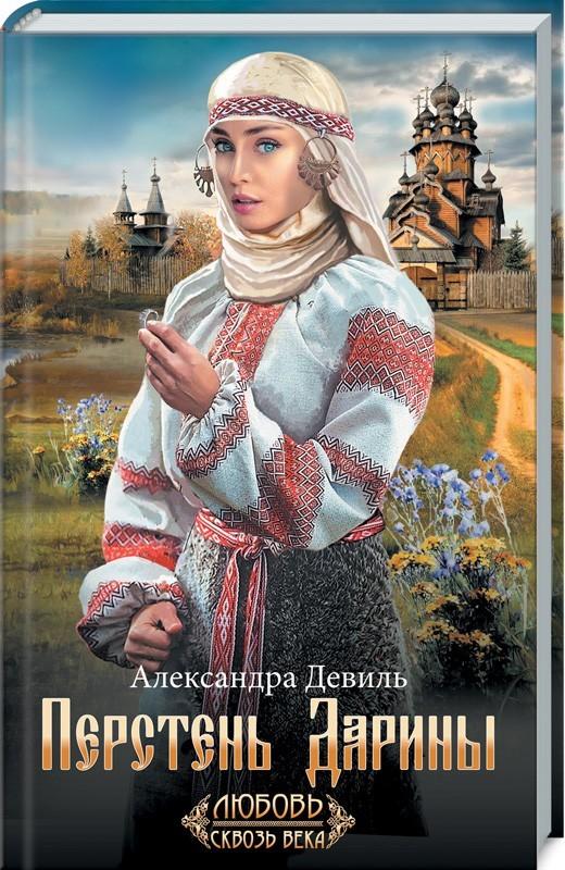 """Купить книгу """"Перстень Дарины"""""""
