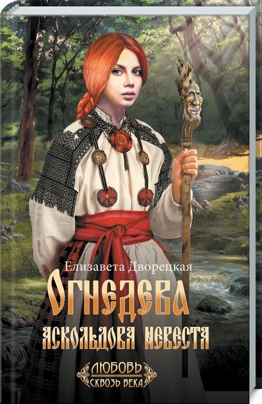 """Купить книгу """"Огнедева: Аскольдова невеста"""""""