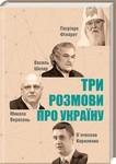 Три розмови про Україну - купить и читать книгу