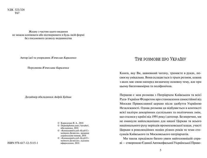 "Купить книгу ""Три розмови про Україну"""