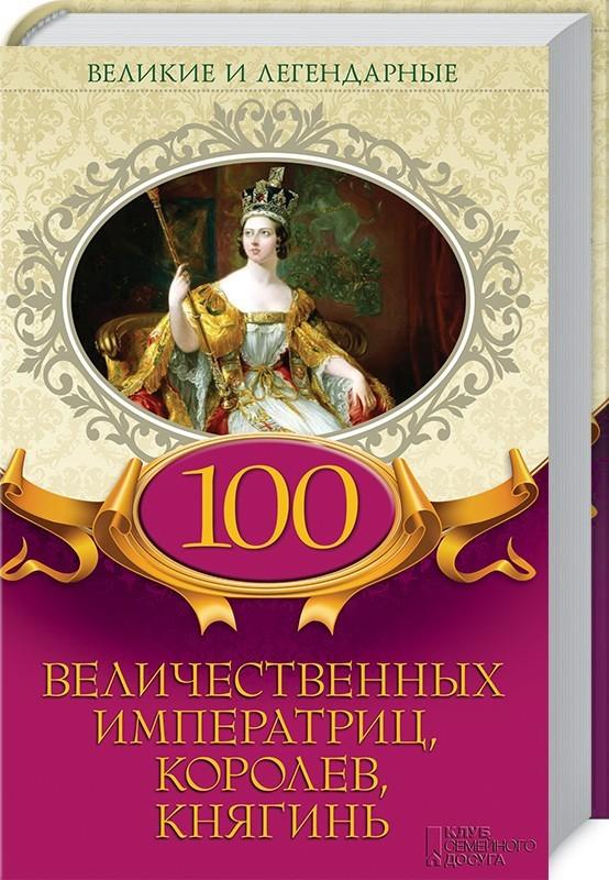 """Купить книгу """"100 величественных императриц, королев, княгинь"""""""