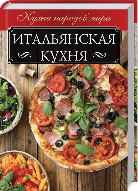 """Купить книгу """"Итальянская кухня"""""""