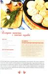 """Купить книгу """"Украинская кухня"""""""