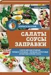 Салаты, соусы, заправки - купити і читати книгу