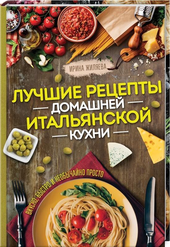 """Купить книгу """"Лучшие рецепты домашней итальянской кухни. Вкусно, быстро и необычайно просто"""""""