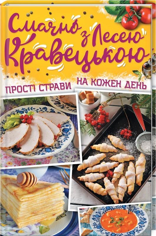 """Купить книгу """"Смачно з Лесею Кравецькою. Прості страви на кожен день"""""""