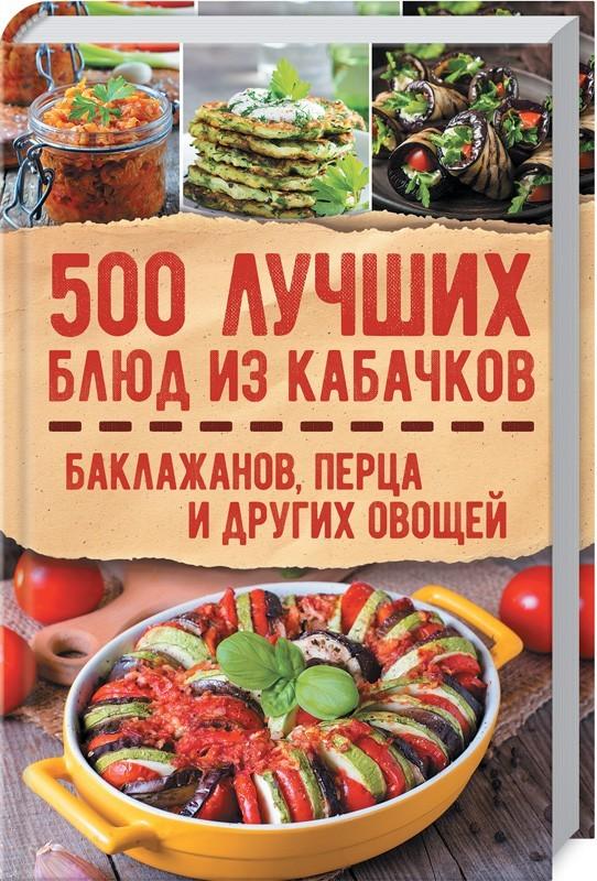 """Купить книгу """"500 лучших блюд из кабачков, баклажанов, перца и других овощей"""""""