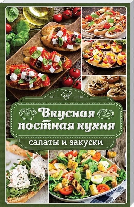 """Купить книгу """"Вкусная постная кухня. Салаты и закуски"""""""