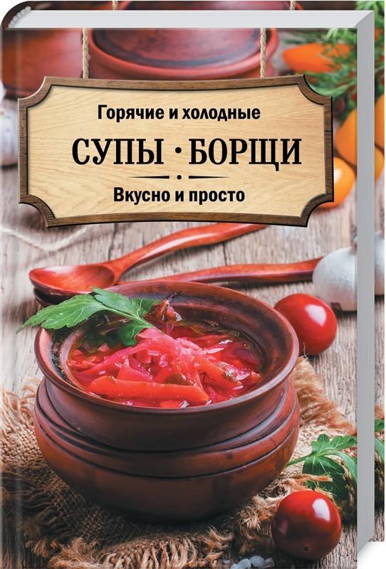 """Купить книгу """"Горячие и холодные супы, борщи. Вкусно и просто"""""""