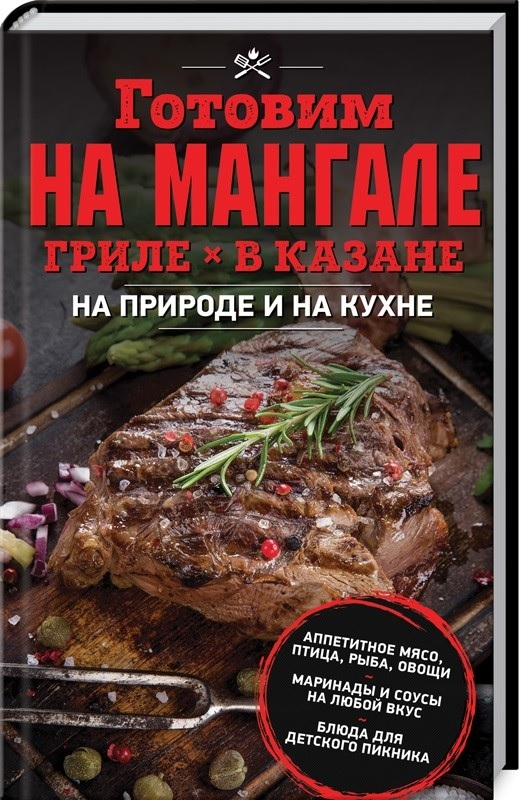 "Купить книгу ""Готовим на мангале, гриле, в казане. На природе и на кухне"""