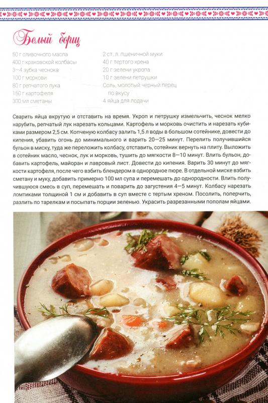 """Купить книгу """"Польская кухня"""""""