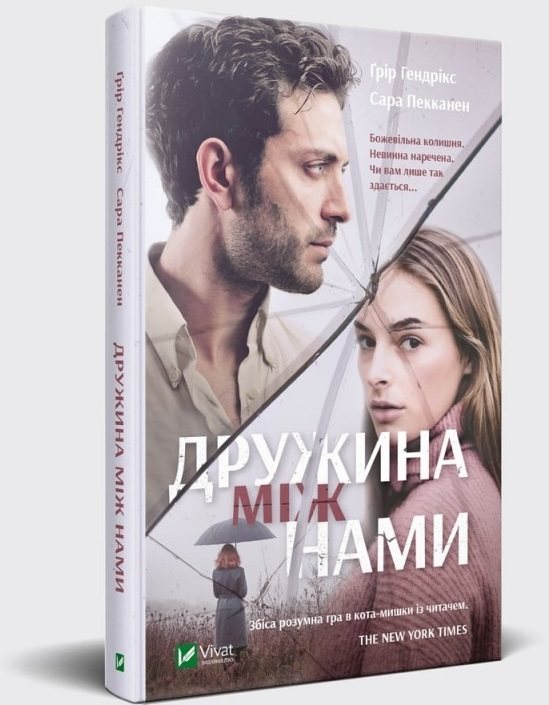 """Купить книгу """"Дружина між нами"""""""