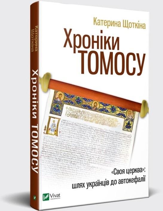 """Купить книгу """"Хроніки Томосу"""""""