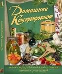 """Купить книгу """"Домашнее консервирование"""""""