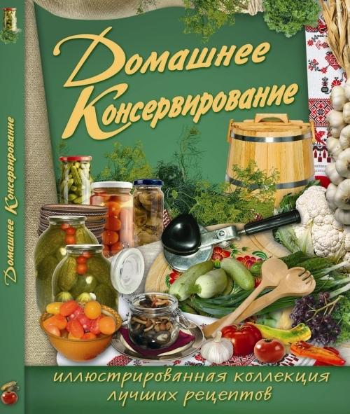 Домашнее консервирование - купити і читати книгу
