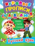 Игровые прописи. Русский язык