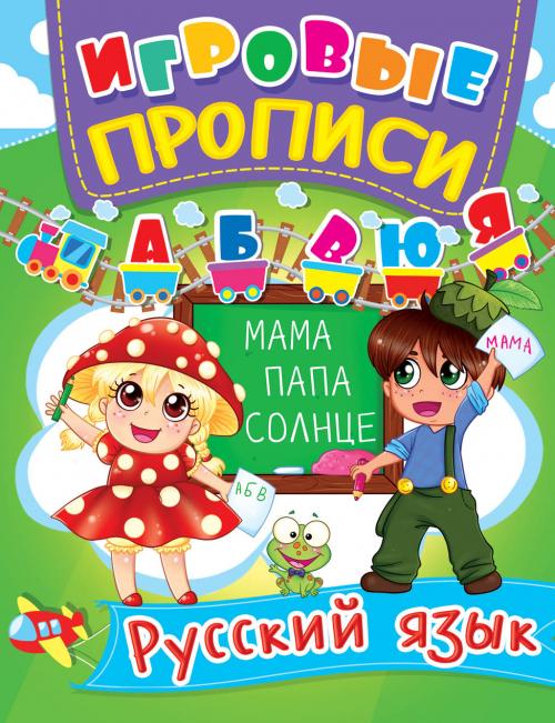 """Купить книгу """"Игровые прописи. Русский язык"""""""