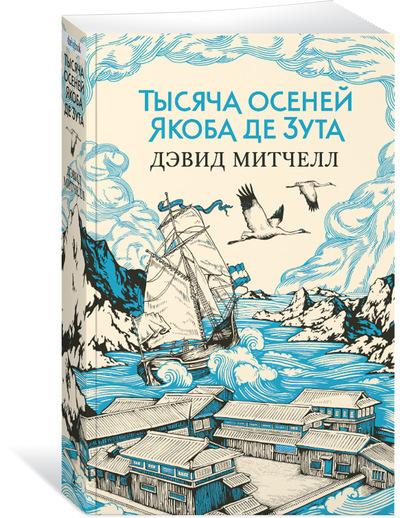 """Купить книгу """"Тысяча осеней Якоба де Зута"""""""