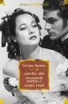 "Купить книгу ""Джейн Эйр. Грозовой перевал. Агнес Грей"""