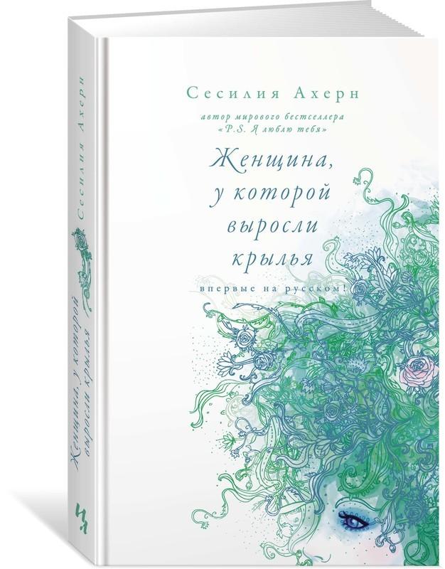 """Купить книгу """"Женщина, у которой выросли крылья"""""""