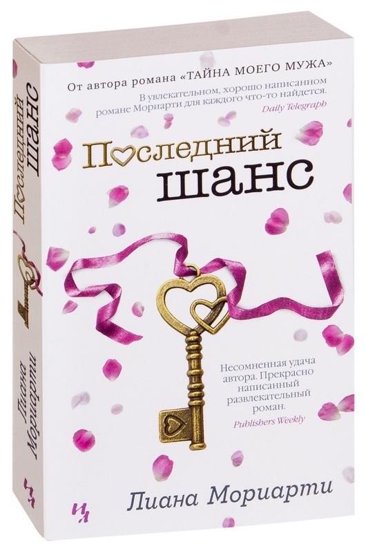 "Купить книгу ""Последний шанс"""