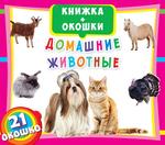 Книжка+окошки. Домашние животные