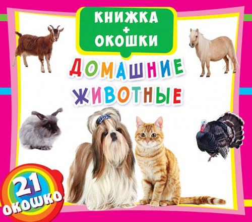 """Купить книгу """"Книжка+окошки. Домашние животные"""""""
