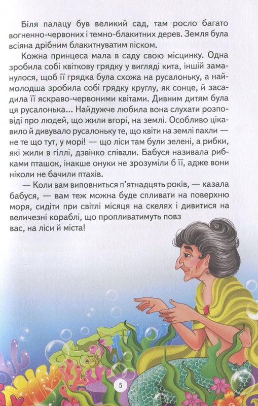 """Купить книгу """"Русалонька та інші казки"""""""