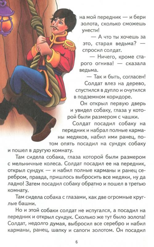 """Купить книгу """"Огниво и другие сказки"""""""