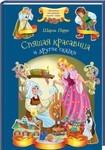 Спящая красавица и другие сказки - купить и читать книгу