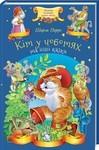 Кіт у чоботях та інші казки - купить и читать книгу