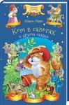 Кот в сапогах и другие сказки - купить и читать книгу