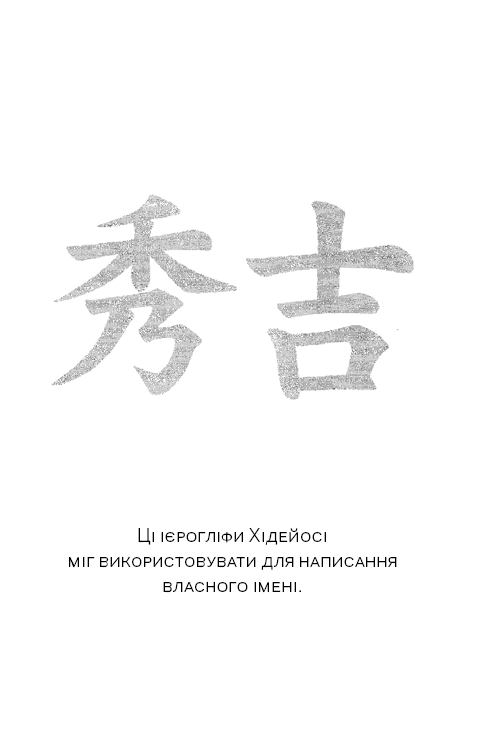 "Купить книгу ""Самурай без меча"""