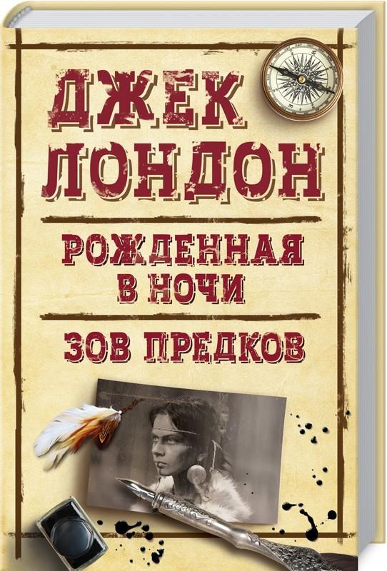 """Купить книгу """"Рожденная в ночи. Зов предков"""""""