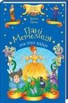 Пані Метелиця та інші казки