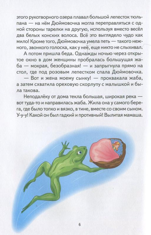 """Купить книгу """"Дюймовочка и другие сказки"""""""